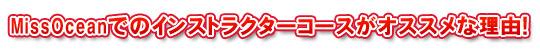 MissOceanでのインストラクターコースがオススメな理由!