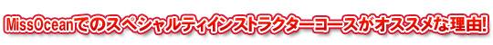 MissOceanでのスペシャルティインストラクターコースがオススメな理由!