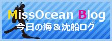 MissOceanBlog 今日の海&沈船ログ