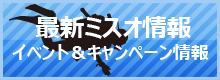 ミスオーシャンダイビングサービスの最新情報(イベント&キャンペーン情報)