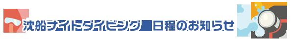 沈船ナイトダイビング日程のお知らせ