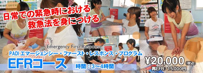 日常での緊急時における救急法を身につける  エマージェンシー・ファースト・レスポンス(EFR)
