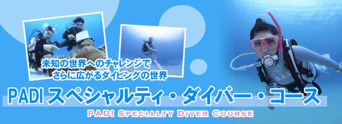 PADIスペシャルティ・ダイバー・コース