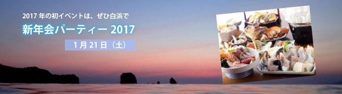 2017年の初イベントは、ぜひ白浜で!Miss Ocean新年会パーティー2017