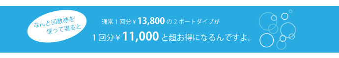 なんと回数券なら、通常1回分¥13,800の2ボートダイブが1回分¥11,000と、超お得な回数券なんですよ。