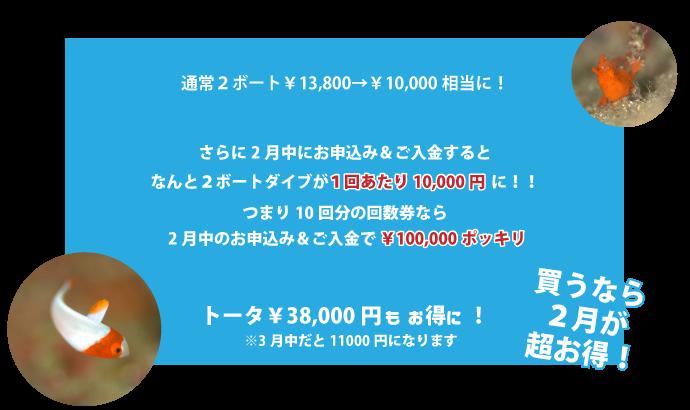 さらに、2月中にお申込み&ご入金頂いた方には通常2ボート¥13,800→¥10,000相当に!つまり10回分の回数券なら2月中のお申込み&ご入金で¥100,000ポッキリ(トータル¥38,000もお得に!!)