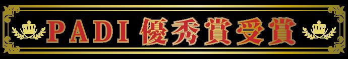 PADI優秀賞受賞