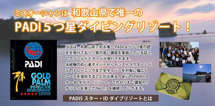 ミスオーシャンは和歌山県で唯一のPADI5つ星ダイビングリゾート!(PADI 5STAR Instructor Development Dive Resort)当店は、和歌山県で初&唯一PADIより5つ星の認定を受けており、質の高い講習を実施している証としてゴールドCカードが発行されます。未経験の初心者ダイバーからインストラクターレベルのトレーニングまで全ダイバーを対象に幅広くコースを提供することが出来る、安心のPADI5スターIDダイブ・リゾート、これからも『講習のクオリティ&楽しさNo1』を継続していきます。