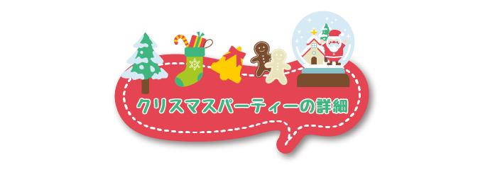 クリスマスパーティーの詳細