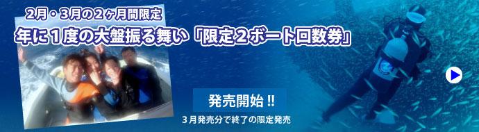 年に一度の大盤振る舞い「限定2ボートkaisuuken」発売開始