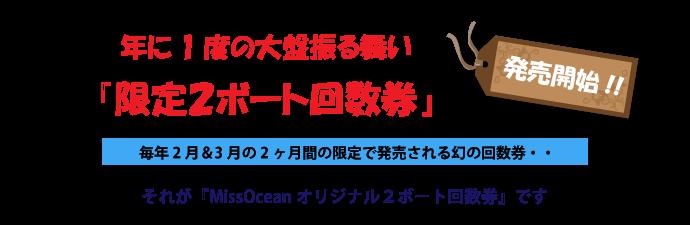 年に1度の大盤振る舞い『限定2ボート回数券』いよいよ発売!!毎年2月と3月の2ヶ月間限定で発売される幻の回数券・・それが『MissOceanオリジナル2ボート回数券』です。