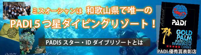 ミスオーシャンは和歌山県で唯一のPADI5つ星ダイビングリゾート