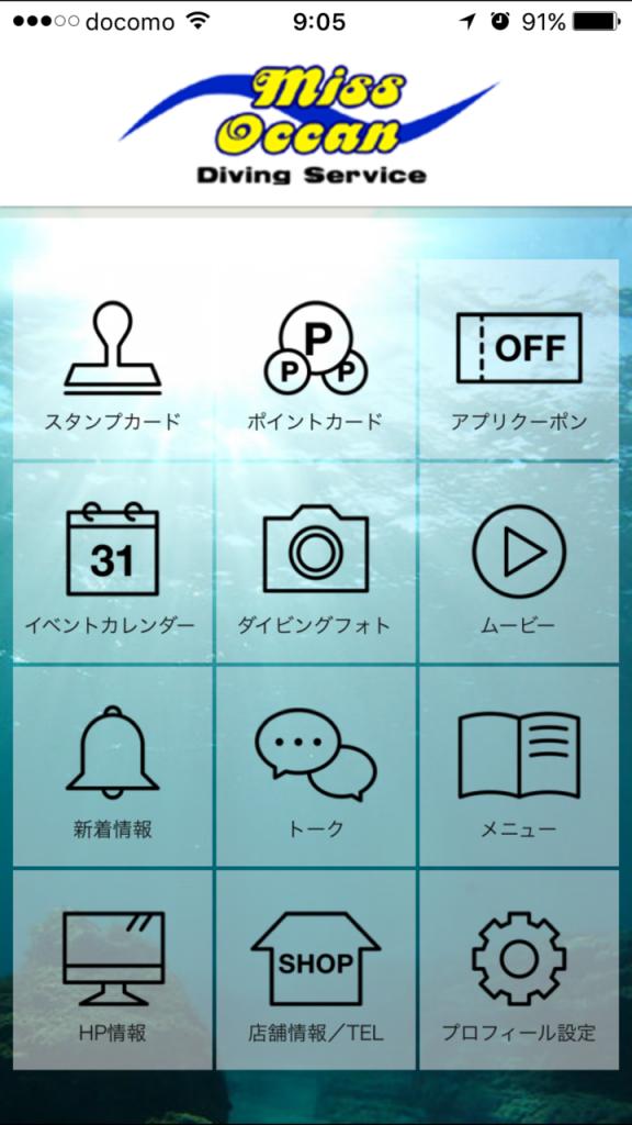 ミスオーシャン公式アプリのメイン画面