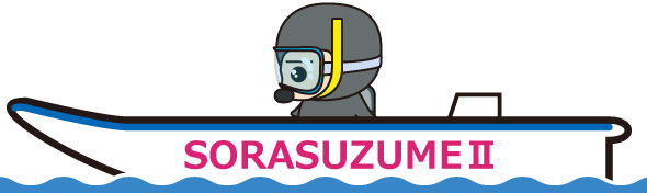 ダイビング専用ボート「そらすずめ」イラスト