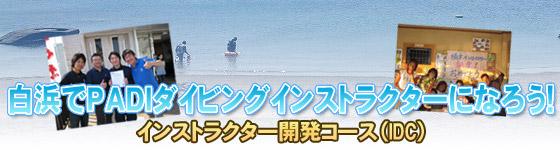 白浜でPADIダイビングインストラクターになろう!インストラクター開発コース(IDC)