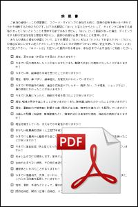 owd008-pdf