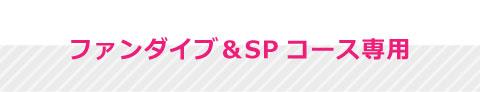 ファンダイブ&SP(スペシャルティ)コース専用フォーム